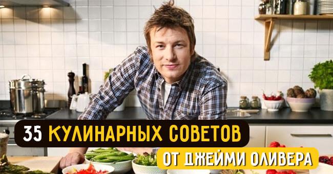 35 кулинарных советов от шеф-повара Джейми Оливера