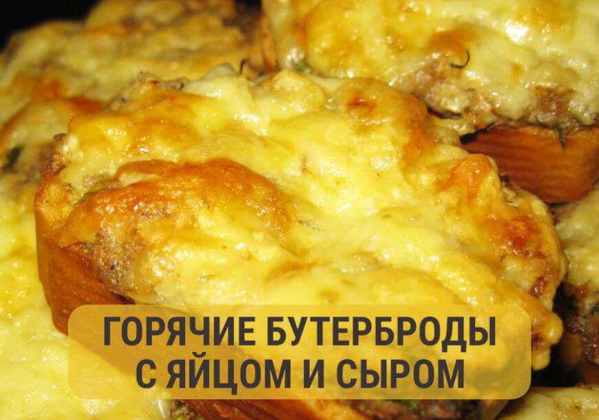 Быстрые горячие бутерброды с яйцом и сыром за 15 минут
