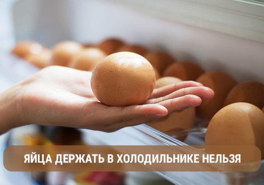 Яйца держать в холодильнике нельзя! Вы будете в шоке, узнав причину!