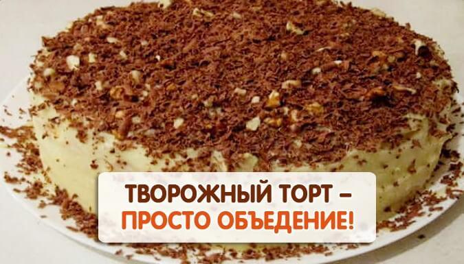 Настоящий домашний шоколадно-творожный торт