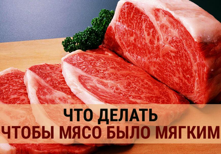 ТОП-5 хитростей, которые сделают мясо мягким и сочным