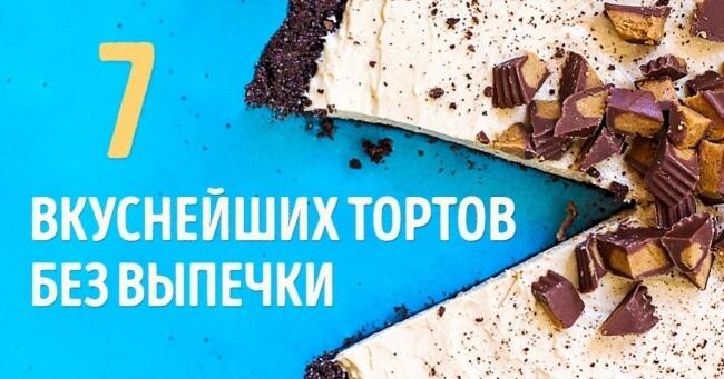 Вкусно и красиво: быстрые торты без выпечки