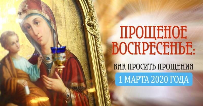 Прощеное Воскресенье 2020: традиции и приметы
