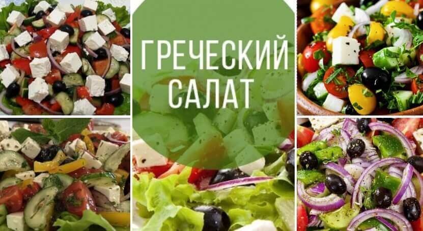 ТОП-5: греческий салат в домашних условиях - классический рецепт!