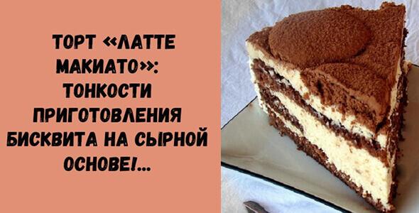 Рецепт бисквитного торта «Вкус латте макиато»