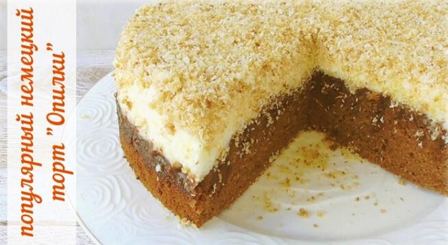 Немецкий торт «Опилки»