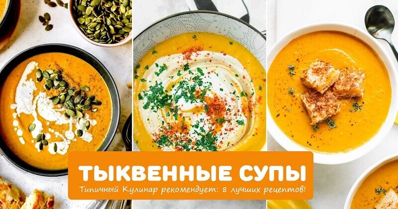 ТОП-8 необычных и аппетитных  супов из тыквы