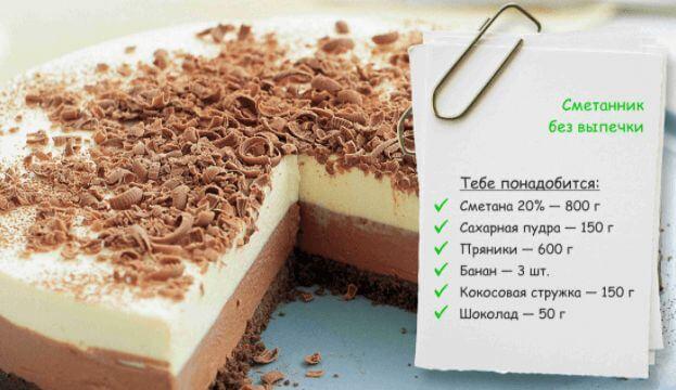 Торт без выпечки, который понравится всем!