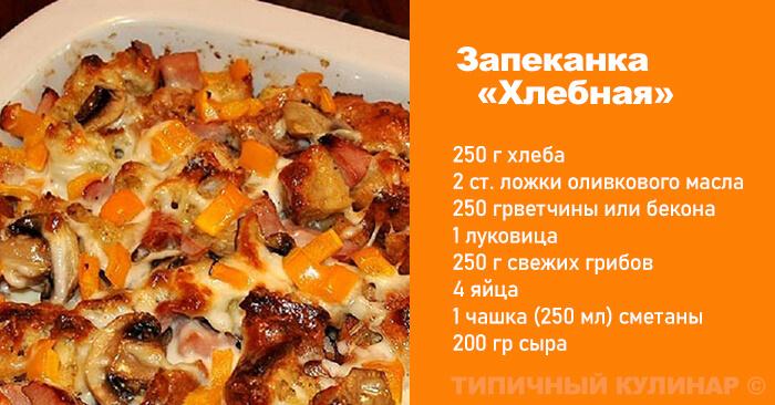 Запеканка хлебная с грибами и сыром