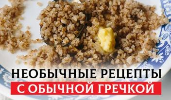 Как вкусно приготовить гречку