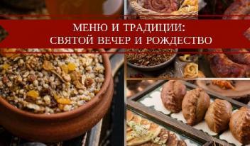 Что приготовить на Рождество: 12 Постных Блюд