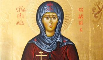 14 марта - день Святой Евдокии