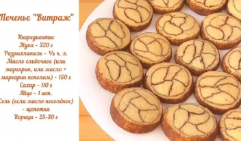 Песочное печенье «Витраж»