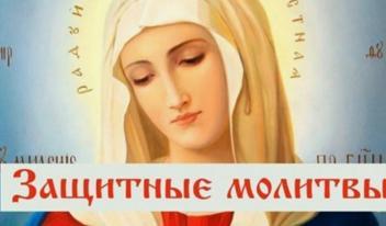 Сильные защитные молитвы